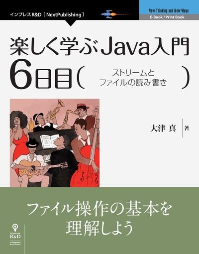 楽しく学ぶJava入門[6日目]ストリームとファイルの読み書き-電子書籍