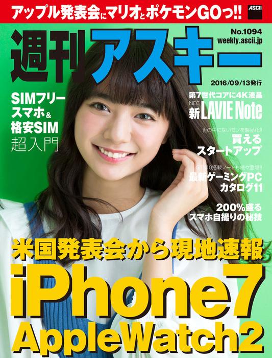 週刊アスキー No.1094 (2016年9月13日発行)-電子書籍-拡大画像