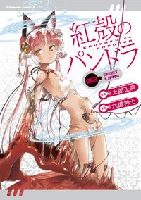 【電子版】紅殻のパンドラ(2)-電子書籍