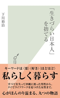 「生きづらい日本人」を捨てる