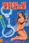 堕靡泥の星 (9)-電子書籍