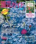 園芸ガイド2015年夏号-電子書籍