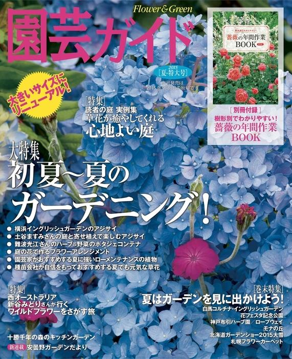 園芸ガイド2015年夏号拡大写真