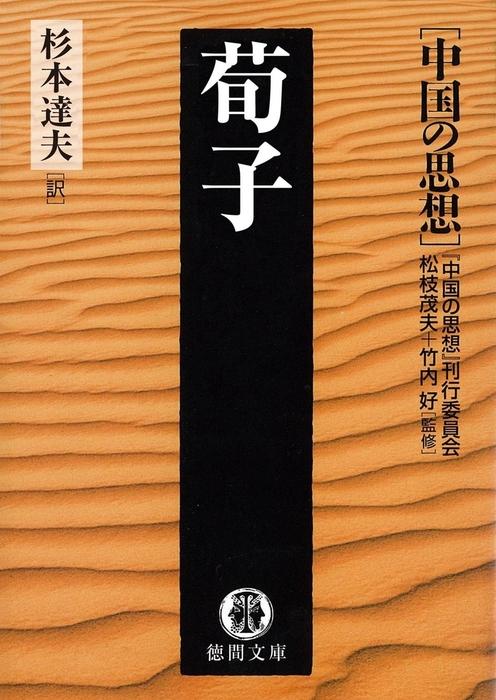 中国の思想(4) 荀子(改訂版)拡大写真