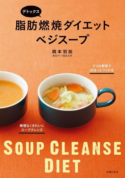 デトックス 脂肪燃焼ダイエットベジスープ-電子書籍-拡大画像