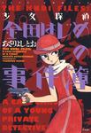 少女探偵 金田はじめの事件簿-電子書籍