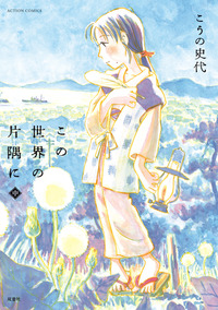 To All The Corners Of The World, Vol.2-電子書籍