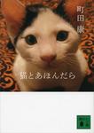 猫とあほんだら-電子書籍