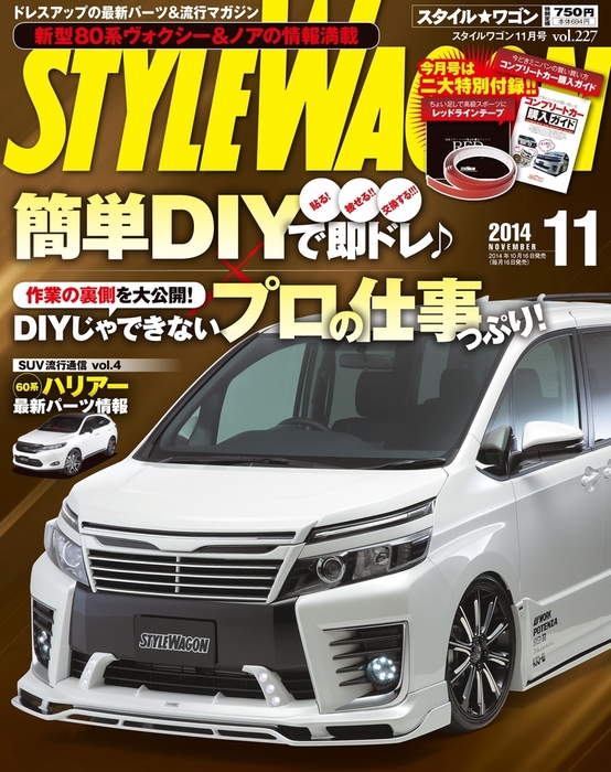 STYLE WAGON 2014年11月号拡大写真