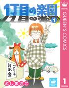「1丁目の楽園(クイーンズコミックスDIGITAL)」シリーズ