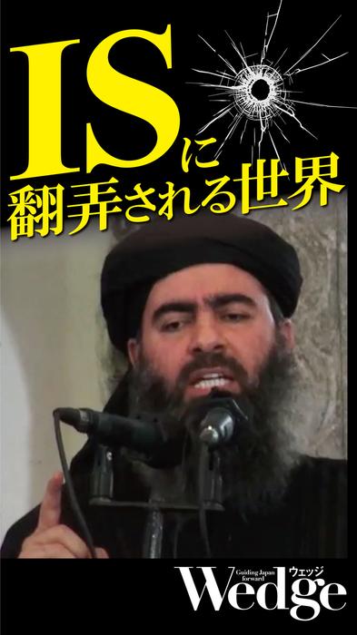 ISに翻弄される世界 (Wedgeセレクション No.52)-電子書籍-拡大画像
