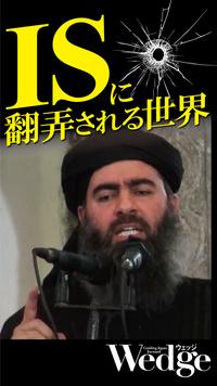ISに翻弄される世界 (Wedgeセレクション No.52)