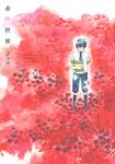 赤の世界(1)-電子書籍