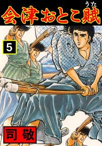 会津おとこ賦 5-電子書籍