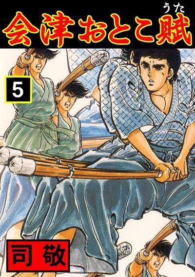 会津おとこ賦5-電子書籍