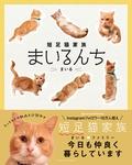 短足猫家族 まいるんち-電子書籍