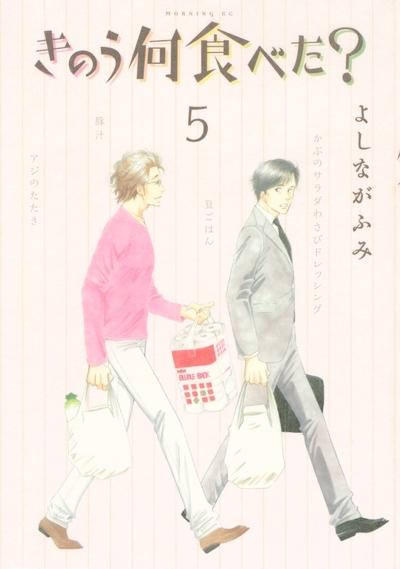 きのう何食べた?(5)-電子書籍