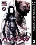 BIOMEGA 2-電子書籍