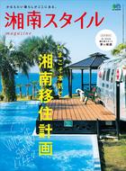 湘南スタイルmagazine