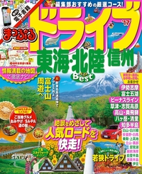まっぷる ドライブ東海・北陸 信州 ベスト'17-電子書籍