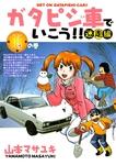 ガタピシ車でいこう!! 迷走編(4)-電子書籍