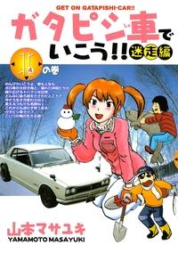 ガタピシ車でいこう!! 迷走編(4)