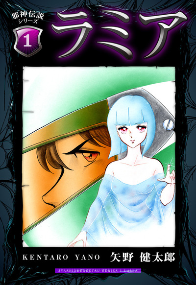 邪神伝説シリーズ 1 ラミア-電子書籍