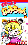 すきっぷ なみちゃん(4)-電子書籍