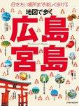 地図で歩く広島 宮島-電子書籍