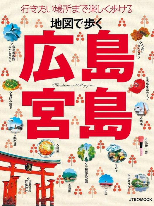地図で歩く広島 宮島-電子書籍-拡大画像