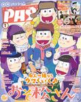 PASH! 2017年 01月号-電子書籍