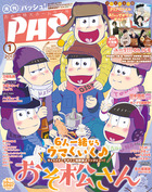 「PASH!」シリーズ