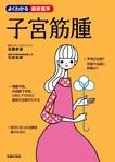 子宮筋腫-電子書籍