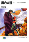 風の大陸 外伝1 レキサントラの自由戦士-電子書籍
