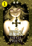 DEVIL PRIEST(デビルプリースト) 1巻-電子書籍