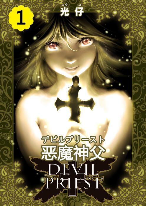 DEVIL PRIEST(デビルプリースト) 1巻拡大写真