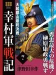 幸村軍戦記 7 上 大和郡山最終決戦-電子書籍