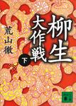 柳生大作戦(下)-電子書籍