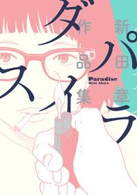 パラダイス 新田章作品集-電子書籍