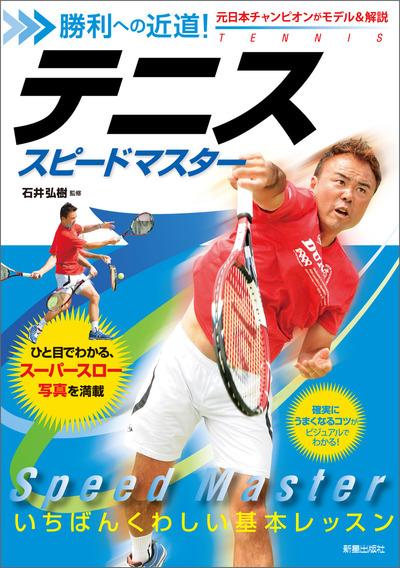 勝利への近道!テニス スピードマスター-電子書籍