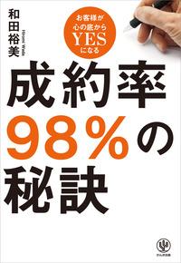 成約率98%の秘訣-電子書籍