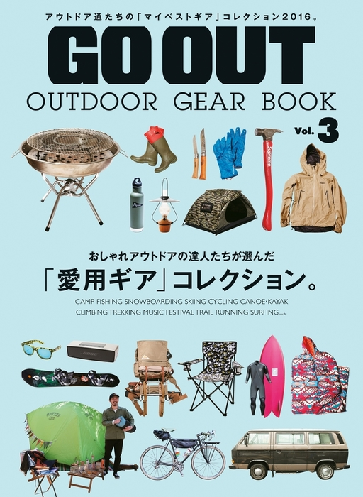 GO OUT OUTDOOR GEAR BOOK Vol.3拡大写真