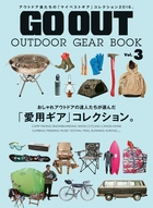 「GO OUT別冊 GO OUT OUTDOOR GEAR BOOK」シリーズ