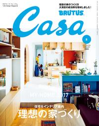 Casa BRUTUS (カーサ ブルータス) 2017年 2月号 [理想の家づくり]
