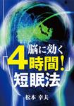 脳に効く「4時間!」短眠法 なぜ成功者ほど睡眠を短くできるのか-電子書籍