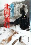北国通信-電子書籍
