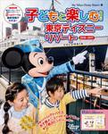 子どもと楽しむ! 東京ディズニーリゾート 2016‐2017-電子書籍