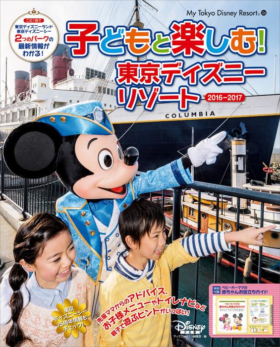 子どもと楽しむ! 東京ディズニーリゾート 2016‐2017拡大写真