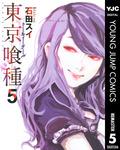 東京喰種トーキョーグール リマスター版 5-電子書籍