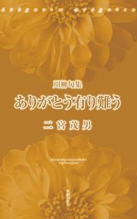 川柳句集 ありがとう有り難う-電子書籍